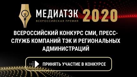 МЕДИАТЭК 2020
