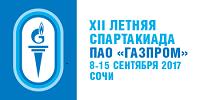 Спартакиада 2017