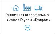 Реализация непрофильных активов ОАО «Газпром»